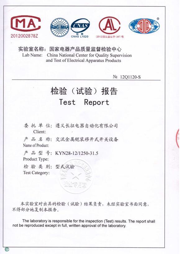 KYN28試驗報告-1