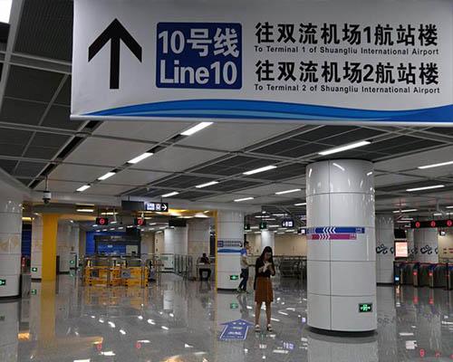 成都地鐵10號線