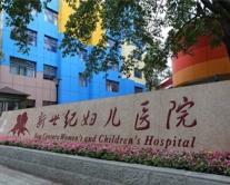 成都新世紀婦女兒童醫院
